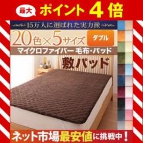 20色から選べるマイクロファイバー毛布・パッド 敷パッド単品 ダブル [00]