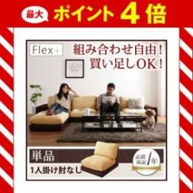 カバーリングモジュールローソファ【Flex+】フレックスプラス【単品】1P 肘なし  [00]