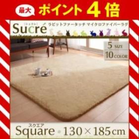 ラビットファータッチマイクロファイバーラグ【Sucre】シュクレ スクエア(長方形)130×185cm [4D] [00]