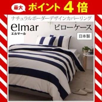 ナチュラルボーダーデザインカバーリング【elmar】エルマール ピローケース[00]