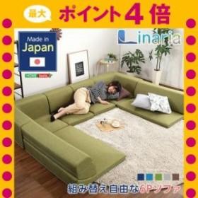 コーナーフロアソファ ロータイプ ファブリック 3人掛け(5色)同色2セット|Linaria-リナリア- [03]