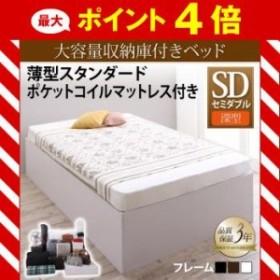 収納ベッド SaiyaStorage サイヤストレージ 薄型スタンダードポケットコイルマットレス付き 深型 ベーシック床板 セミダブル[L][00]