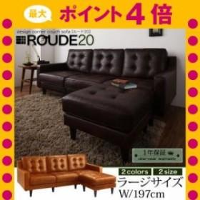 キルティングデザインコーナーカウチソファ【ROUDE 20】ルード20 ラージ  [00]