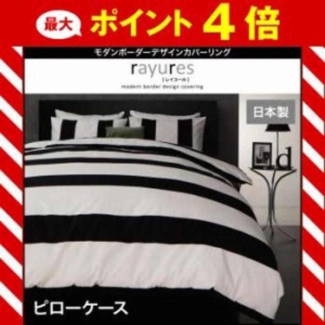 モダンボーダーデザインカバーリング【rayures】レイユール ピローケース[00]