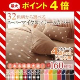 32色柄から選べるスーパーマイクロフリースカバーシリーズ ベッド用 クイーン4点セット[00]