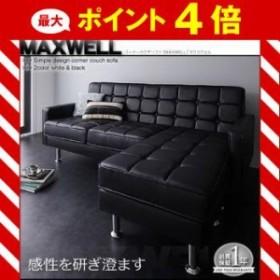 コーナーカウチソファ【MAXWELL】マクスウェル [00]