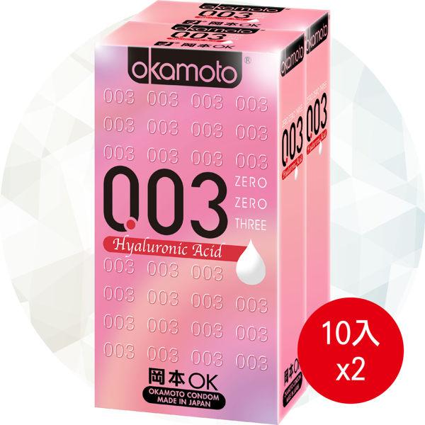 (18禁) 岡本003HA玻尿酸保險套2入組(20入)