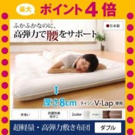 テイジン V-Lap使用 日本製 体圧分散で腰にやさしい 朝の目覚めを考えた超軽量・高弾力敷布団 ダブル[4D][00]