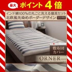 日本製 インド綿100%の丸ごと洗える寝具セット 北欧風先染めボーダーデザイン【ORNER】オルネ 敷布団カバー シングル[4D][00]