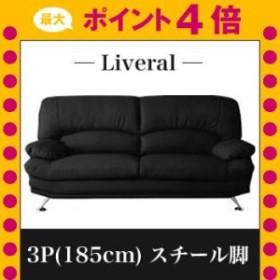 ハイバックソファ【Liveral】リベラル 3P [4D] [00]