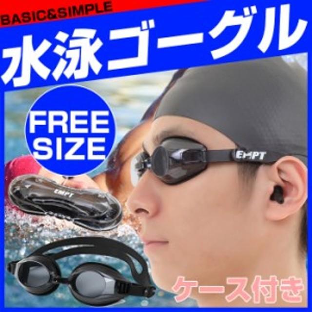 e43c6524743 EMPTゴーグルブラック スイムゴーグル ジム 水泳 競泳 スイミング ゴーグルケース 水泳小物 スイミングゴーグル 水泳