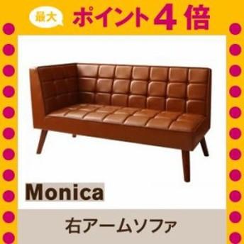 ヴィンテージ リビングダイニングセット Monica モニカ ダイニングソファ 右アーム 2P[L][00]