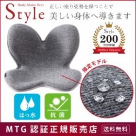 MTG Body Make Seat Style ボディメイクシート スタイル撥水、抗菌仕様 ライトグレー BS-ST1917