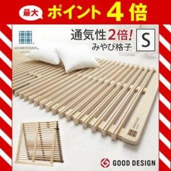 通気性2倍の折りたたみ「みやび格子」すのこベッド シングル 二つ折りタイプ [11]