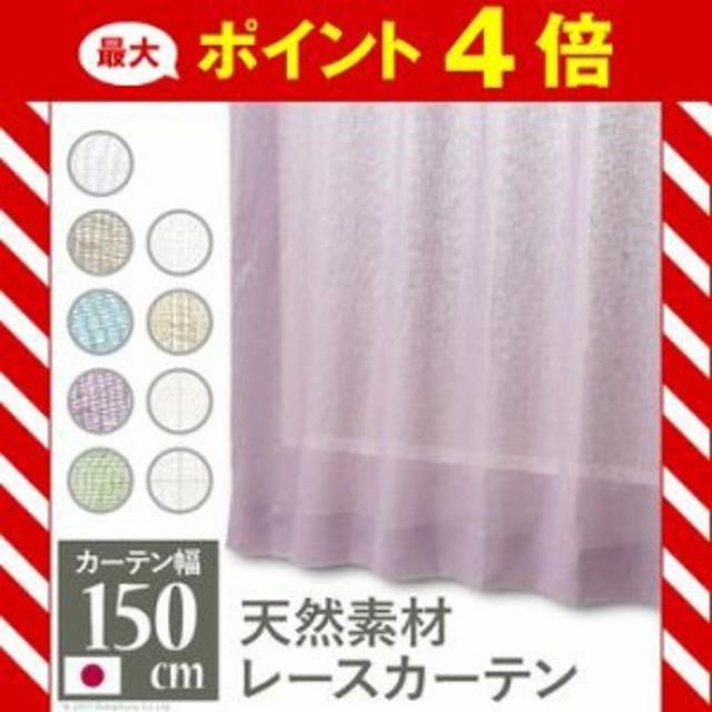 天然素材レースカーテン 幅150cm 丈133~238cm ドレープカーテン 綿100% 麻100% 日本製 9色 12901587【代引不可】 [11]