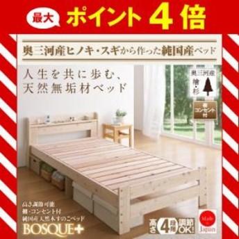高さ可能棚・コンセント付純国産天然木すのこベッド【BOSQUE+】ボスケプラス[4D][00]