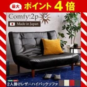 2人掛ハイバックソファ(PVCレザー)ローソファにも、ポケットコイル使用、3段階リクライニング 日本製Comfy-コンフィ- [03]