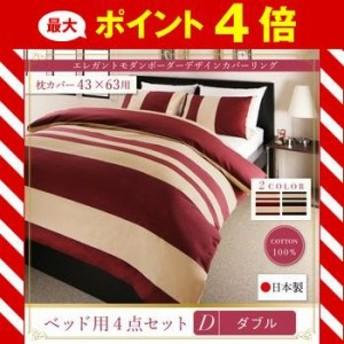 日本製・綿100% モダンボーダーデザインカバーリング winkle ウィンクル 布団カバーセット ベッド用 43×63用 ダブル4点セット[00]