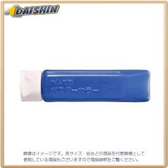 ポスターカラー(クラス用)<単色> [20474]