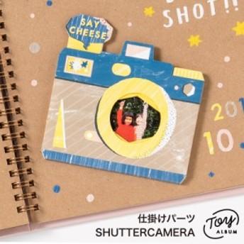 TOY ALBUM 仕掛けパーツ SHUTTER CAMERA トイアルバム 手作り シャッターカメラ gt_deco (gtsc)