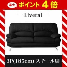 ハイバックソファ【Liveral】リベラル 3P [CH] [4D] [00]