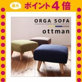 カバーリングモダンデザインローソファ【ORGA】オルガ オットマン  [00]