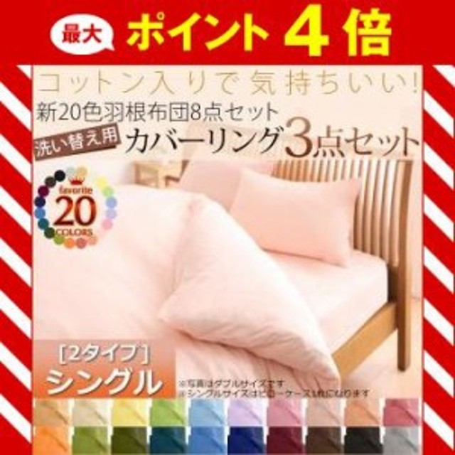 新20色洗い替え用布団カバー3点セット シングル3点セット[00]