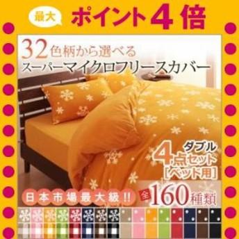 32色柄から選べるスーパーマイクロフリースカバーシリーズ ベッド用 ダブル4点セット[00]