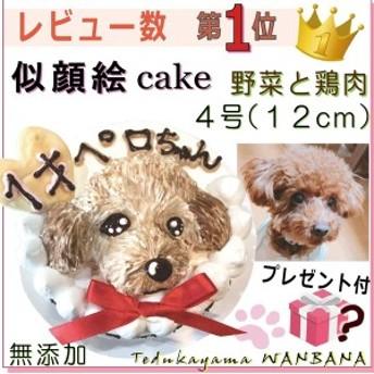 犬用世界にひとつの似顔絵ケーキ 4号サイズ(野菜&ささみ生地) 一頭描き 誕生日 無添加国産 記念日 お祝い プレゼント アレルギー 人気