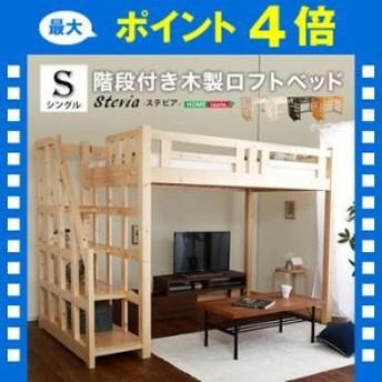 階段付き木製ロフトベッド(シングル) Stevia-ステビア- ロフトベッド 天然木 階段付き すのこベッド すのこ 木製ベッド 子供 [03]