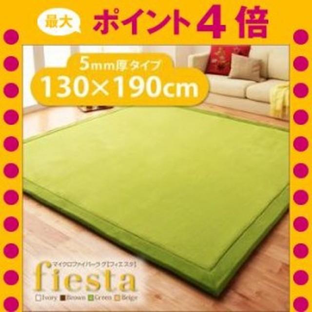 マイクロファイバーラグ【fiesta】フィエスタ 厚さ5mmタイプ130×190cm[00]