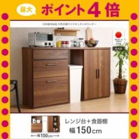 日本製完成品 天然木調ワイドキッチンカウンター Walkit ウォルキット 幅150 レンジ台+食器棚(ゴミ箱収納付)[1D][00]