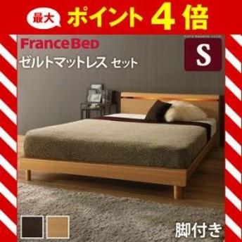 フランスベッド シングル 国産 マットレス付 ベッド 木製 棚 レッグ ライト付 ゼルト スプリングマットレス クレイグ [11]