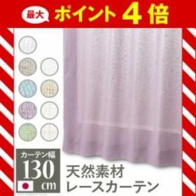 天然素材レースカーテン 幅130cm 丈133~238cm ドレープカーテン 綿100% 麻100% 日本製 9色 12901452【代引不可】 [11]