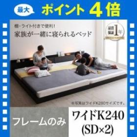 大型モダンフロアベッド ENTRE アントレ ベッドフレームのみ ワイドK240(SD×2)[00]