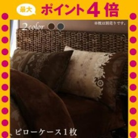裏なめらか毛布つきあったかカバーリング Brise de mer series Layure レユール 枕カバー 1枚 43×63cmピロー用[00]