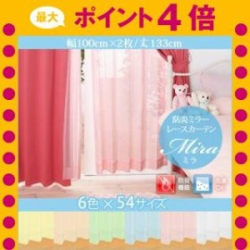 6色×54サイズから選べる防炎ミラーレースカーテン【Mira】ミラ 幅100cm×2枚/133・148・176cm [4D] [00]