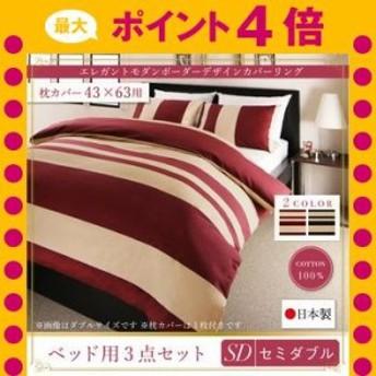 日本製・綿100% モダンボーダーデザインカバーリング winkle ウィンクル 布団カバーセット ベッド用 43x63用 セミダブル3点セット[00]