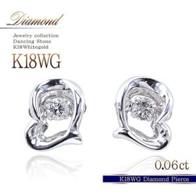 5e2e2483cddff2 ダイヤモンド ピアス 18金 レディース ダンシングストーン ダイヤ ゆれる K18WG k18 ホワイトゴールド ハート かわいい 18k