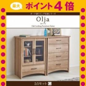 オーク調リビング収納シリーズ【olja】オリア 2点セットG【キャビネット×チェスト】[1D][00]