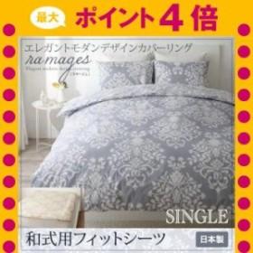 エレガントモダンデザインカバーリング【ramages】ラマージュ 和式用フィットシーツ シングル[00]