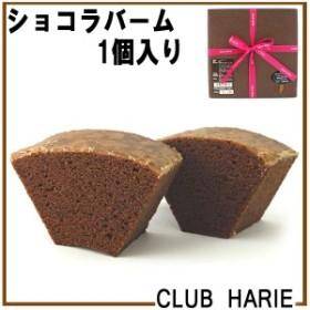 CLUB HARIE クラブハリエ バームクーヘン ショコラバーム チョコレート バレンタイン ホワイトデー