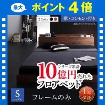 新生活おすすめのフロアベッドシリーズ ベッドフレームのみ 棚・コンセント付 シングル[00]