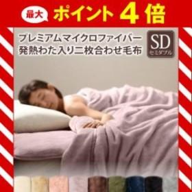 マイクロファイバー とろける毛布・パッド gran+ グランプラス 2枚合せ毛布 発熱わた入 セミダブル[00]