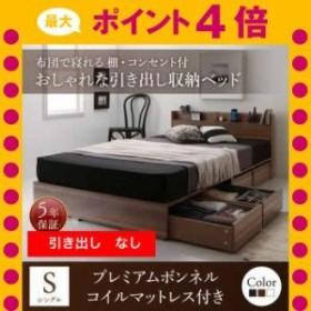 布団で寝れる 引き出し収納ベッド X-Draw エックスドロウ プレミアムボンネルコイルマットレス付き 引き出しなし シングル[L][00]