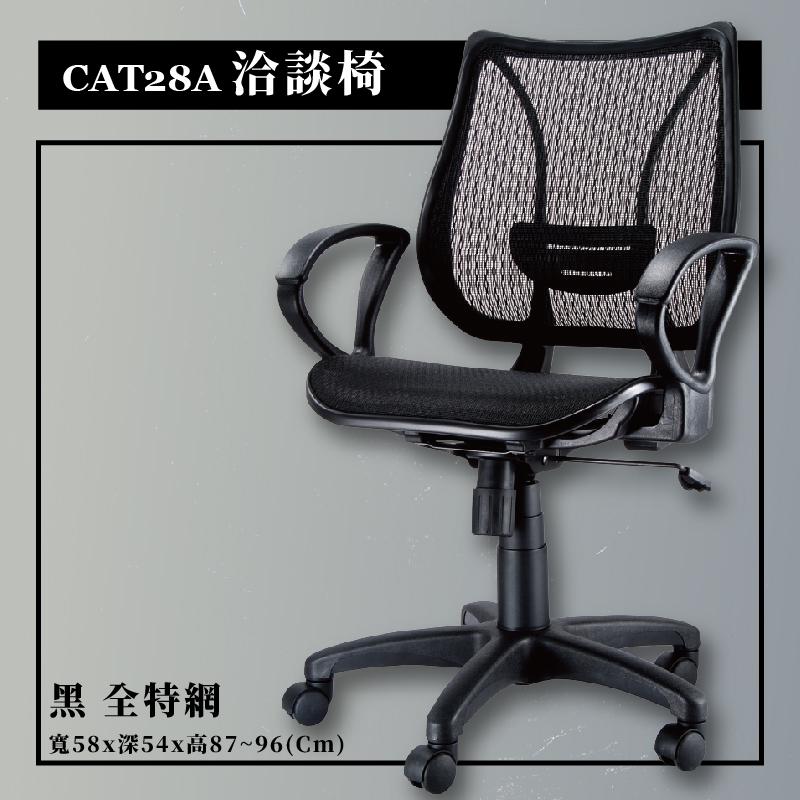 網椅|黑 洽談椅 全特網 辦公椅 辦公家具 主管椅 會議椅 電腦椅 旋轉椅 公司 學校 網椅 CAT-28A