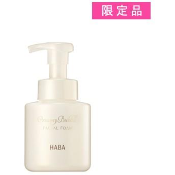 ハーバー(HABA)もっちりクリーミィ泡洗顔