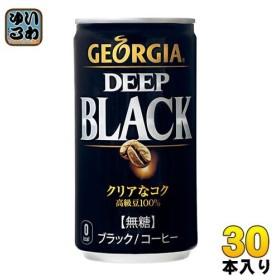 コカ・コーラ ジョージア ディープブラック 185g 缶 30本入〔ギフト対象外〕
