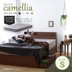 cybf4423na-ripk1401gy-s camellia【カメリア】3Dメッシュポケットコイルマットレスセット (ナチュラルSセット)(シングル)