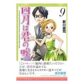 四月は君の嘘(9) マガジンKC/新川直司(著者)